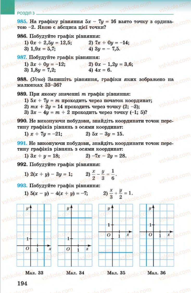 Страница 194   Учебник Алгебра 7 класс О.С. Істер 2015