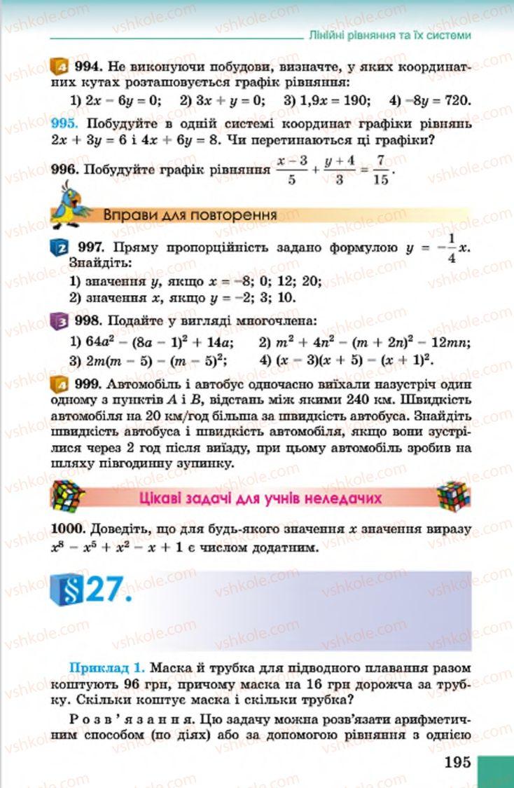 Страница 195 | Учебник Алгебра 7 класс О.С. Істер 2015