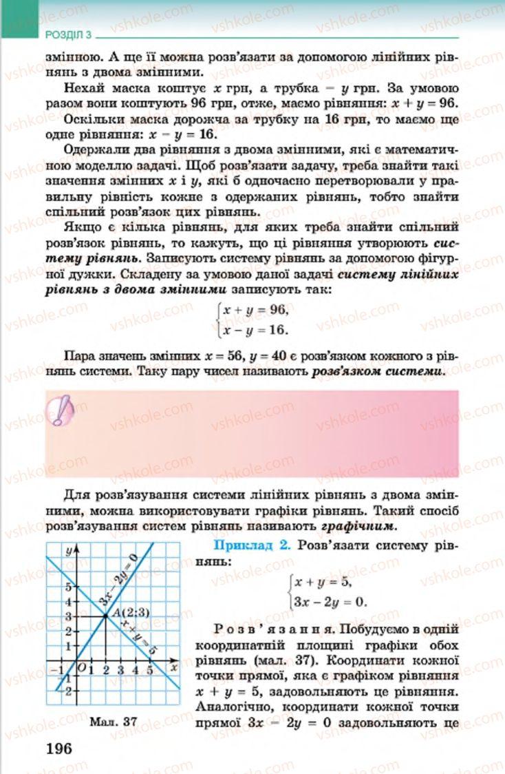 Страница 196   Учебник Алгебра 7 класс О.С. Істер 2015