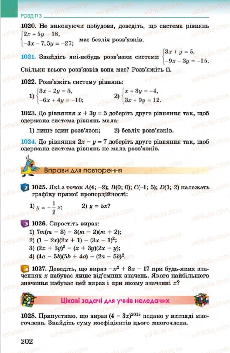 Страница 202   Учебник Алгебра 7 класс О.С. Істер 2015