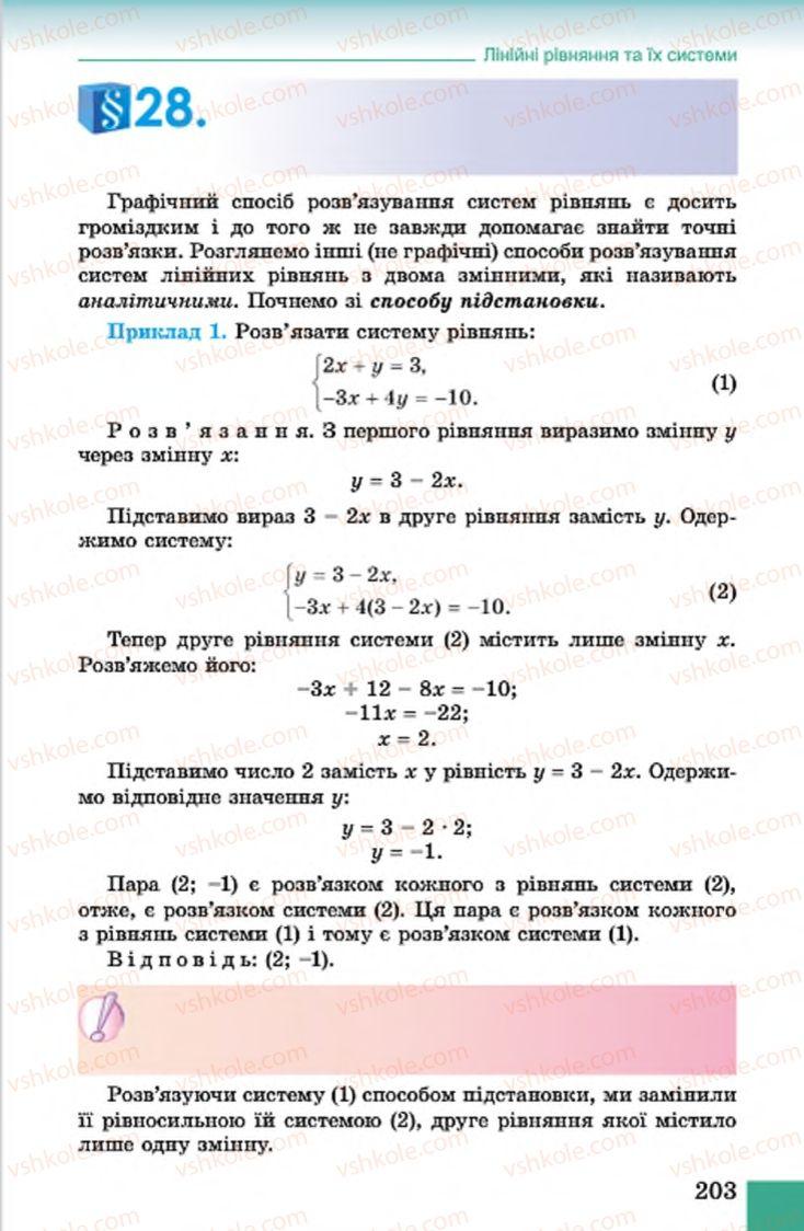 Страница 203 | Учебник Алгебра 7 класс О.С. Істер 2015