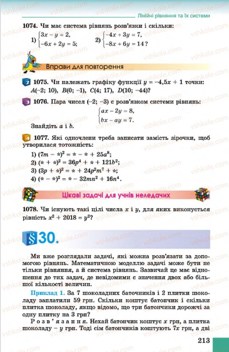 Страница 213 | Учебник Алгебра 7 класс О.С. Істер 2015