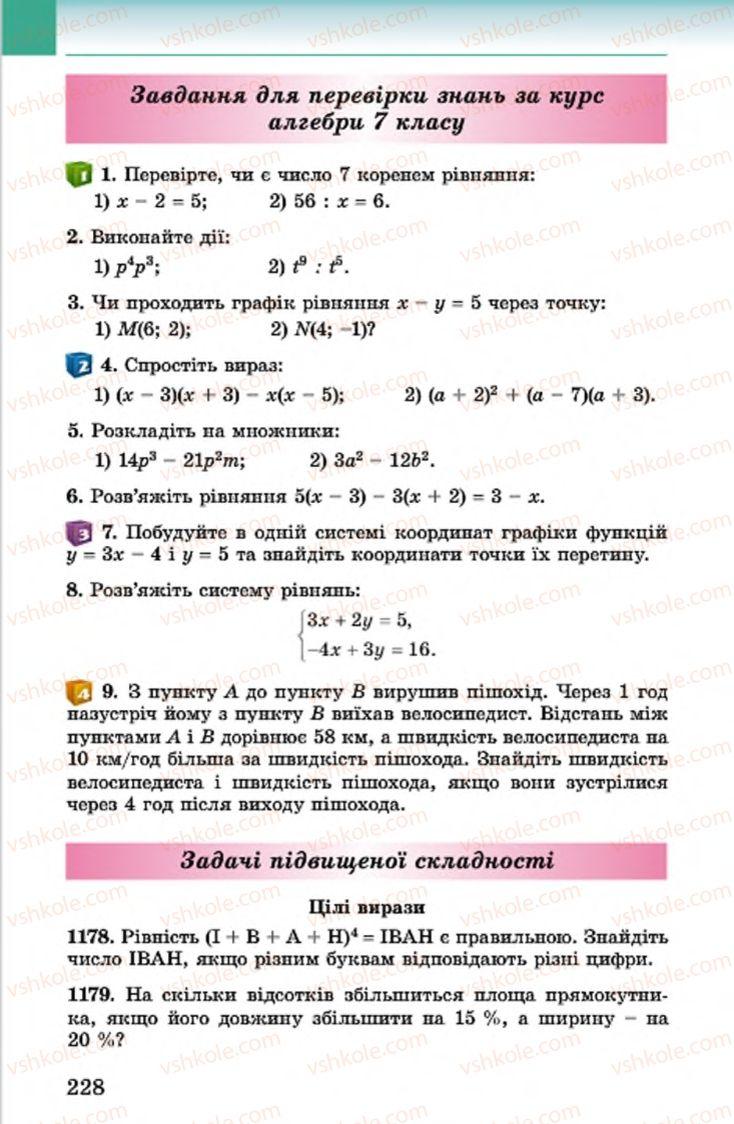 Страница 228 | Учебник Алгебра 7 класс О.С. Істер 2015