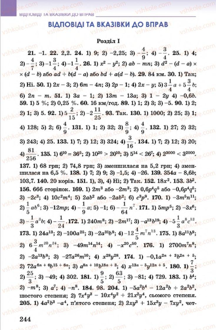 Страница 244 | Учебник Алгебра 7 класс О.С. Істер 2015