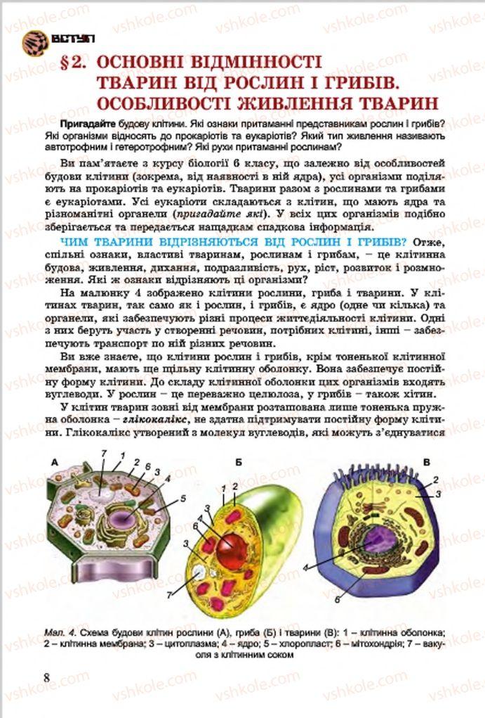 Страница 8 | Учебник Біологія 7 класс  Л.І. Остапченко, П.Г. Балан, В.В. Серебряков 2015