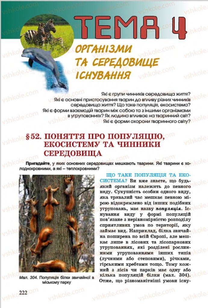 Страница 222 | Учебник Біологія 7 класс  Л.І. Остапченко, П.Г. Балан, В.В. Серебряков 2015