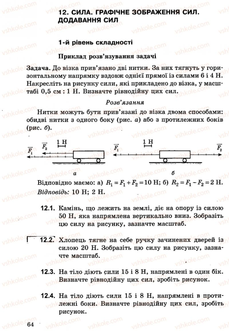 Страница 64 | Учебник Фізика 7 класс І.М. Гельфгат, І.Ю. Ненашев 2015 Збірник задач
