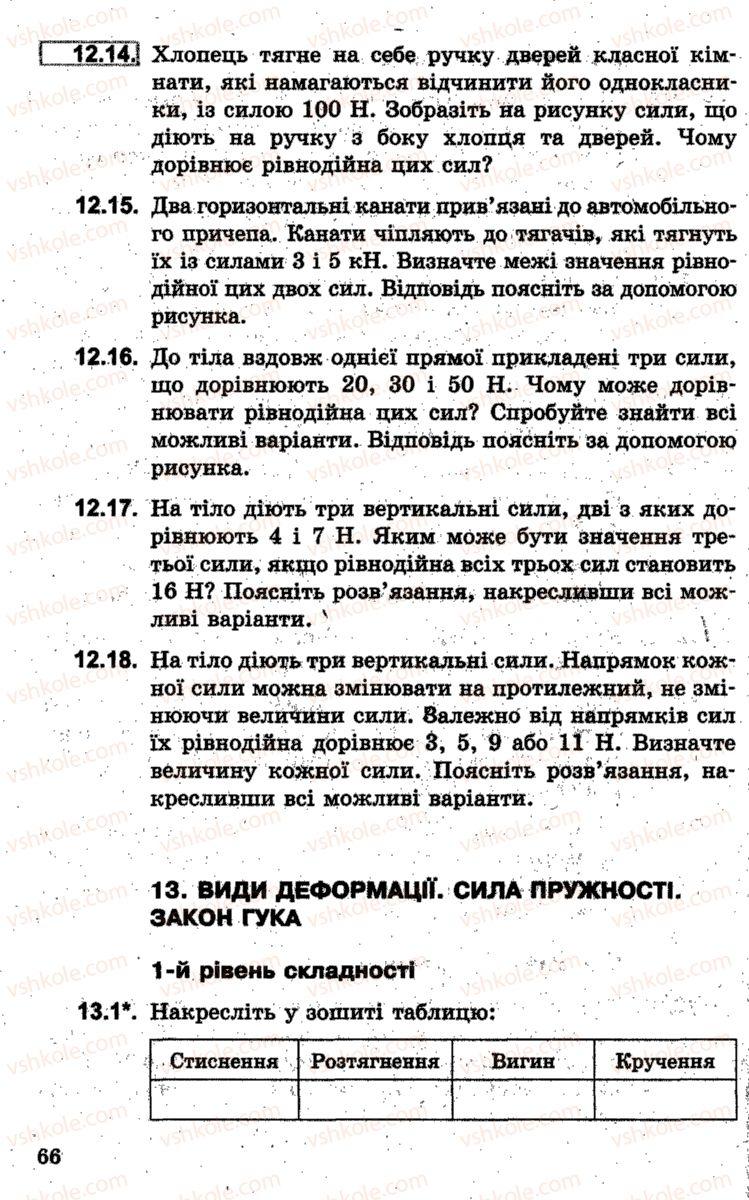 Страница 66 | Учебник Фізика 7 класс І.М. Гельфгат, І.Ю. Ненашев 2015 Збірник задач
