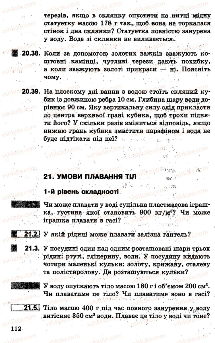 Страница 112   Учебник Фізика 7 класс І.М. Гельфгат, І.Ю. Ненашев 2015 Збірник задач