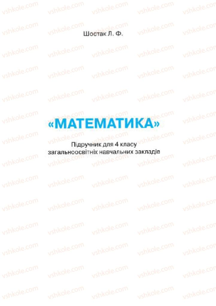 Страница 1 | Учебник Математика 4 класс Л.Ф. Шостак 2015