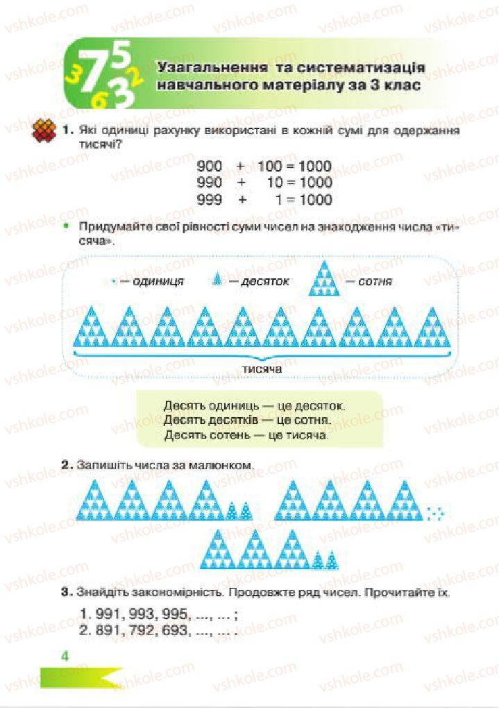 Страница 4   Учебник Математика 4 класс Л.Ф. Шостак 2015