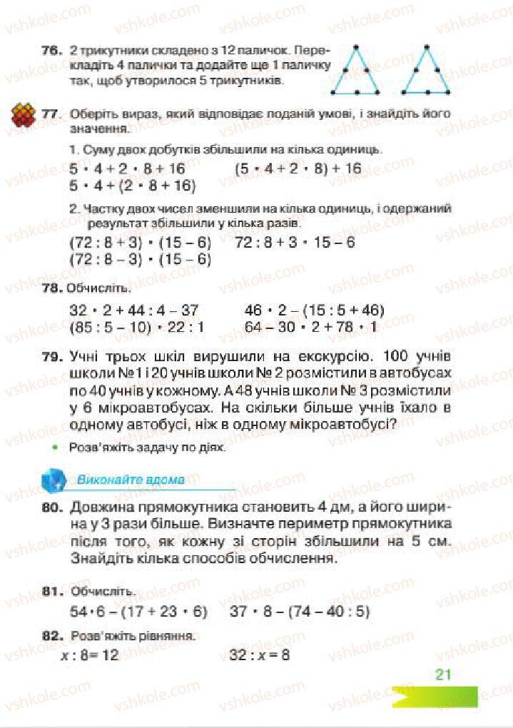 Страница 21 | Учебник Математика 4 класс Л.Ф. Шостак 2015