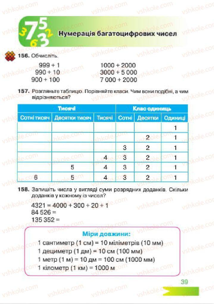 Страница 39   Учебник Математика 4 класс Л.Ф. Шостак 2015