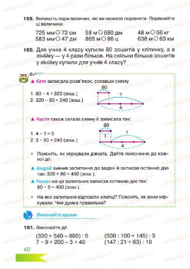 Страница 40 | Учебник Математика 4 класс Л.Ф. Шостак 2015