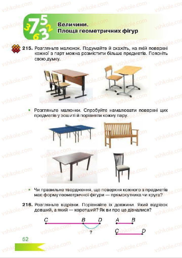 Страница 52 | Учебник Математика 4 класс Л.Ф. Шостак 2015