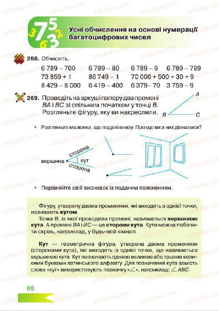 Страница 66 | Учебник Математика 4 класс Л.Ф. Шостак 2015