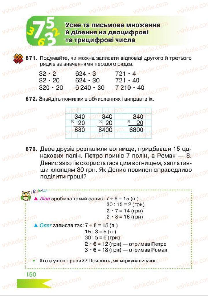 Страница 150   Учебник Математика 4 класс Л.Ф. Шостак 2015