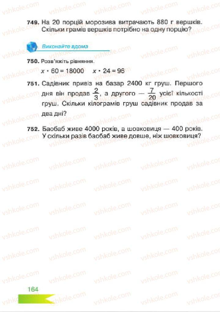 Страница 164 | Учебник Математика 4 класс Л.Ф. Шостак 2015
