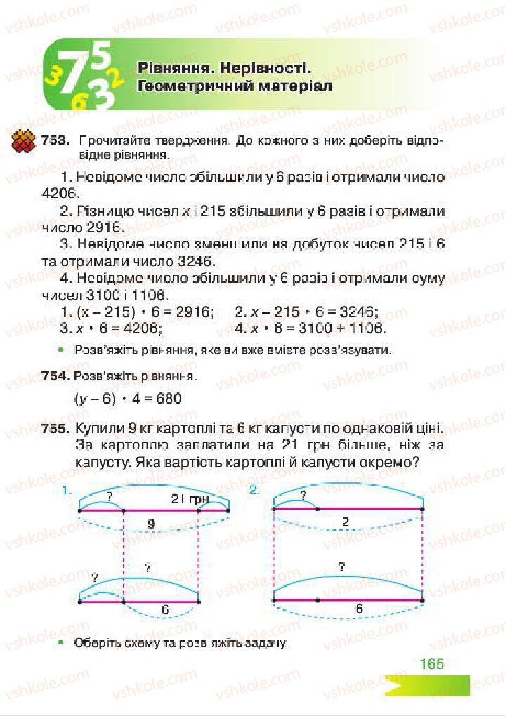 Страница 165 | Учебник Математика 4 класс Л.Ф. Шостак 2015