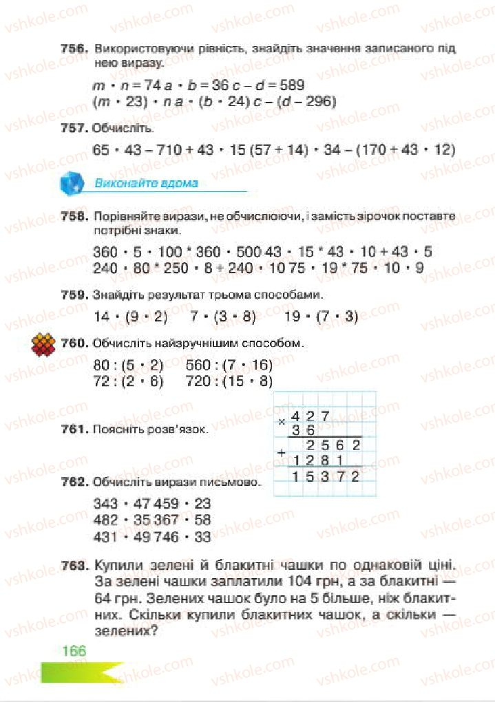 Страница 166 | Учебник Математика 4 класс Л.Ф. Шостак 2015