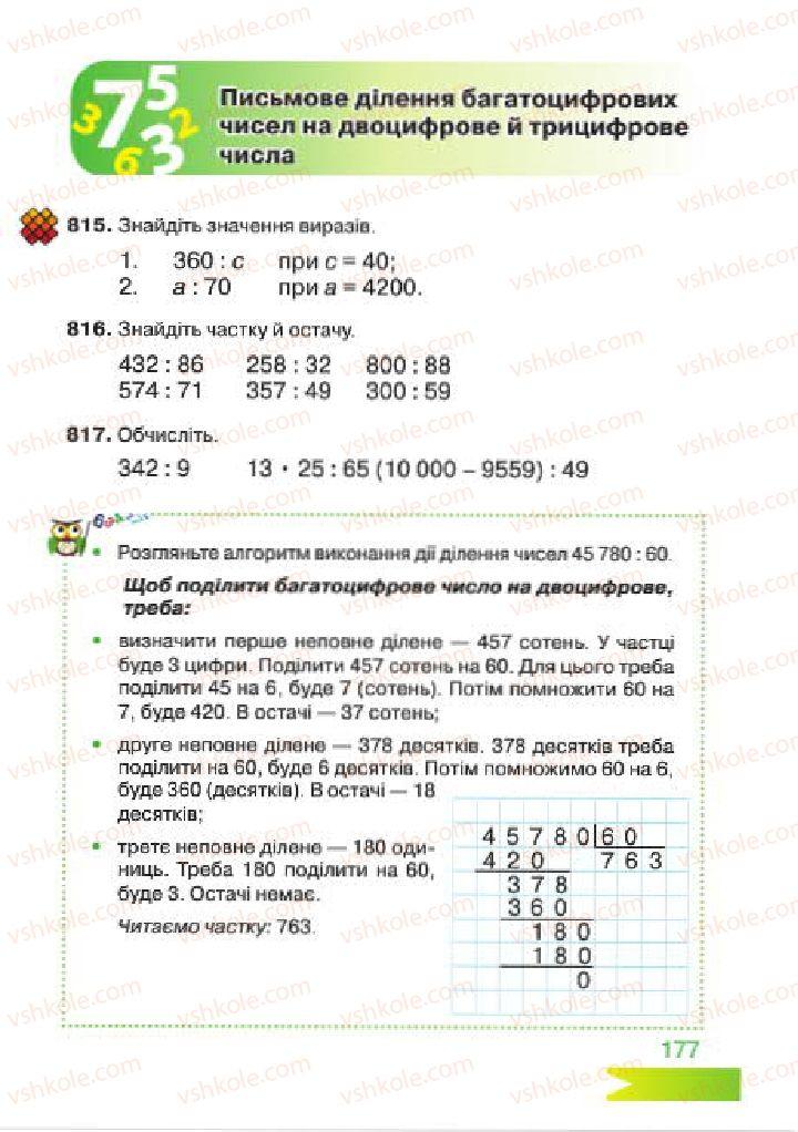 Страница 177 | Учебник Математика 4 класс Л.Ф. Шостак 2015