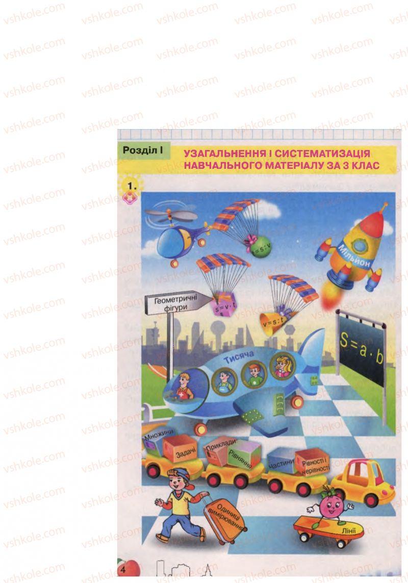 Страница 4   Учебник Математика 4 класс Л.В. Оляницька 2015
