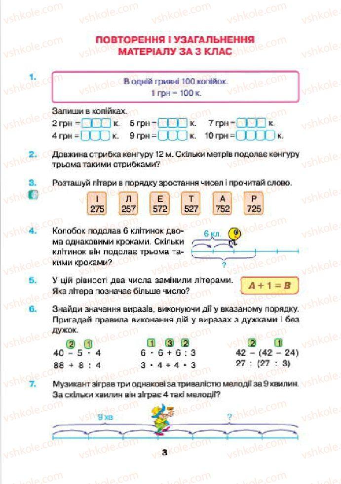 Страница 3 | Учебник Математика 4 класс Н.О. Будна, М.В. Беденко 2015