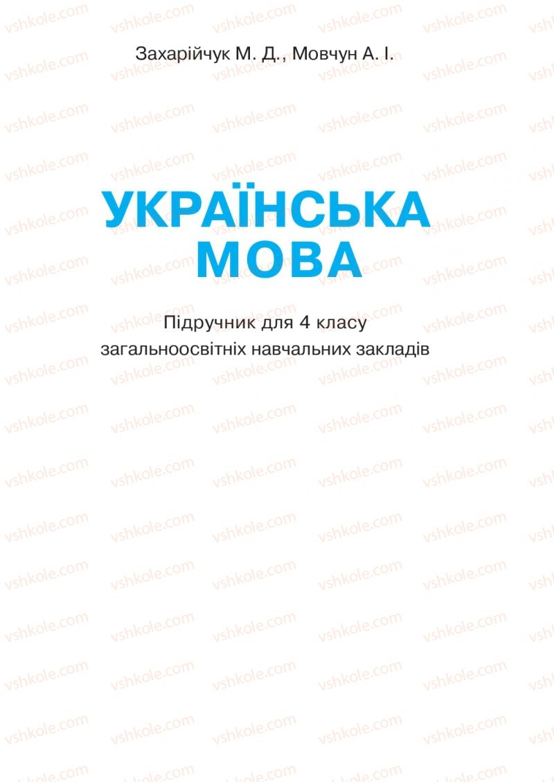 Страница 1 | Учебник Українська мова 4 класс М.Д. Захарійчук, А.І. Мовчун 2015