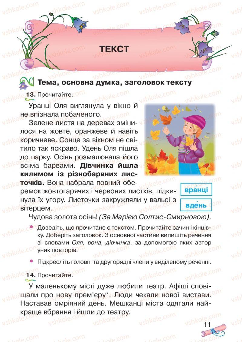 Страница 11 | Учебник Українська мова 4 класс М.Д. Захарійчук, А.І. Мовчун 2015