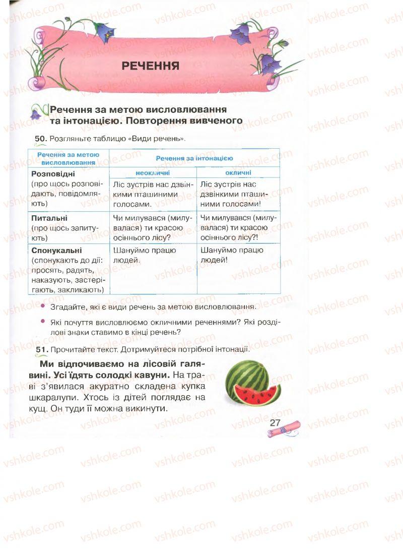 Страница 27   Учебник Українська мова 4 класс М.Д. Захарійчук, А.І. Мовчун 2015
