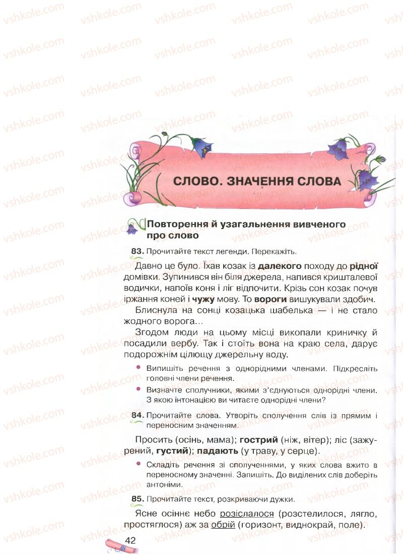 Страница 42 | Учебник Українська мова 4 класс М.Д. Захарійчук, А.І. Мовчун 2015