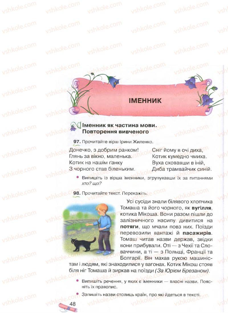 Страница 48 | Учебник Українська мова 4 класс М.Д. Захарійчук, А.І. Мовчун 2015