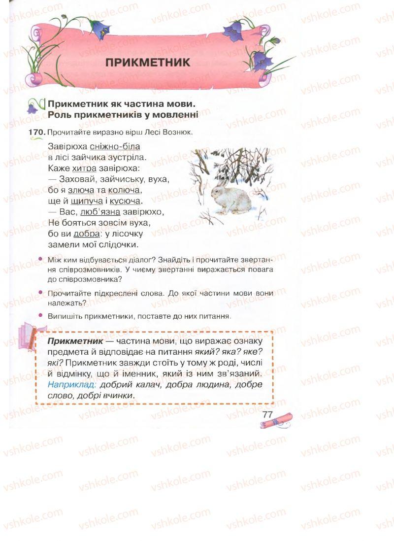 Страница 77 | Учебник Українська мова 4 класс М.Д. Захарійчук, А.І. Мовчун 2015