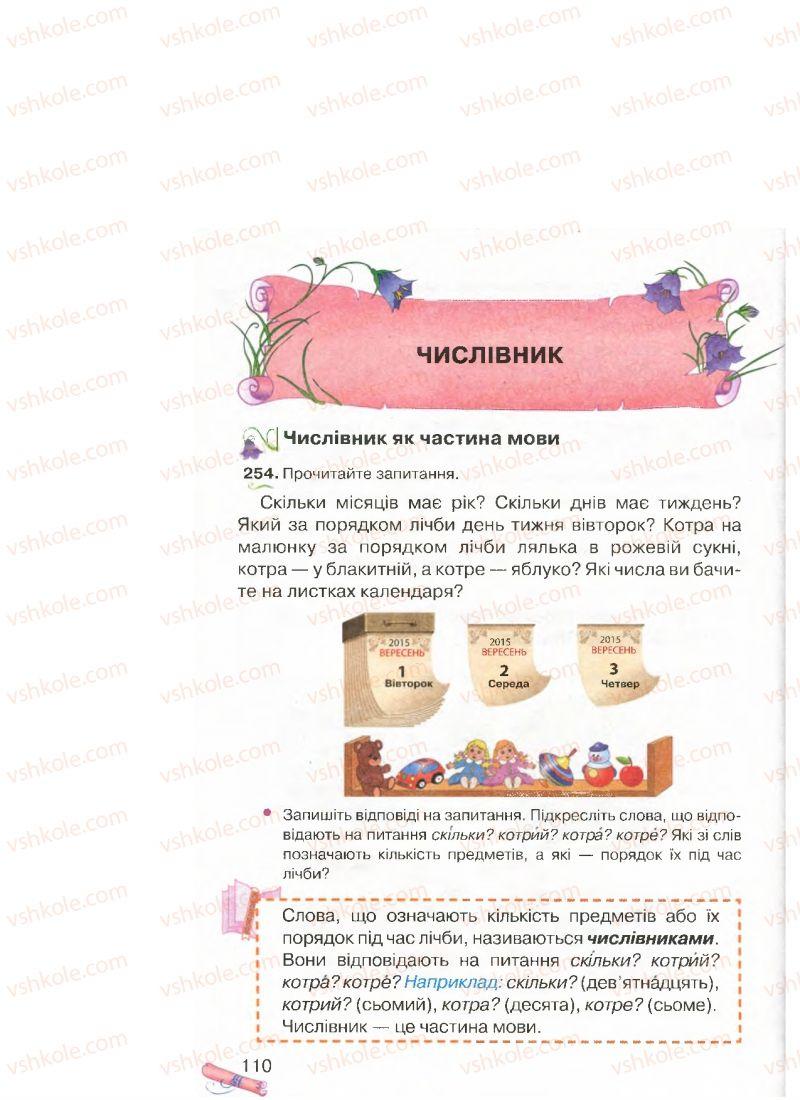 Страница 110 | Учебник Українська мова 4 класс М.Д. Захарійчук, А.І. Мовчун 2015