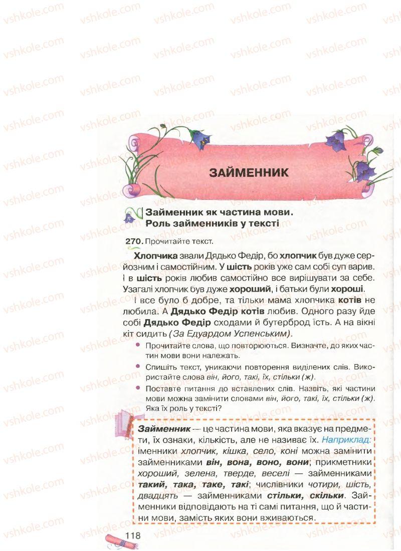 Страница 118 | Учебник Українська мова 4 класс М.Д. Захарійчук, А.І. Мовчун 2015