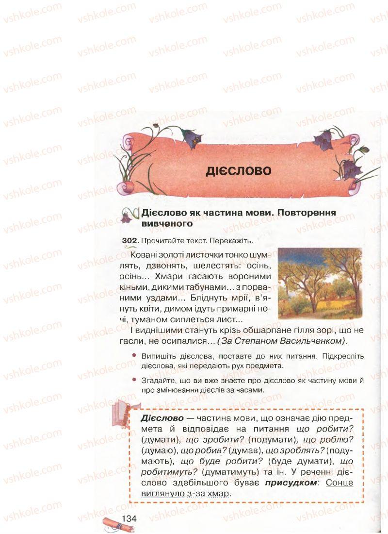 Страница 134 | Учебник Українська мова 4 класс М.Д. Захарійчук, А.І. Мовчун 2015