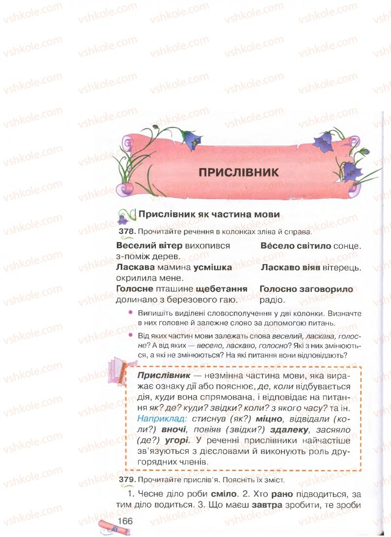 Страница 166 | Учебник Українська мова 4 класс М.Д. Захарійчук, А.І. Мовчун 2015