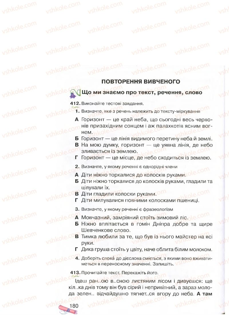 Страница 180 | Учебник Українська мова 4 класс М.Д. Захарійчук, А.І. Мовчун 2015