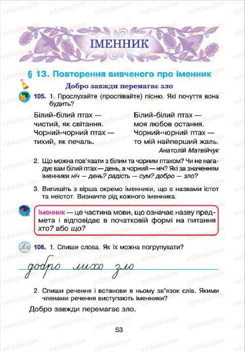 Страница 53 | Учебник Українська мова 4 класс Л.О. Варзацька, Г.Є. Зроль, Л.М. Шильцова 2015