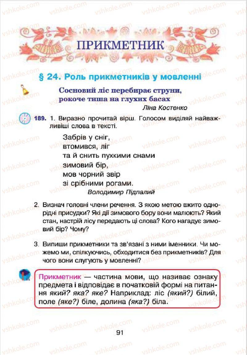 Страница 91 | Учебник Українська мова 4 класс Л.О. Варзацька, Г.Є. Зроль, Л.М. Шильцова 2015
