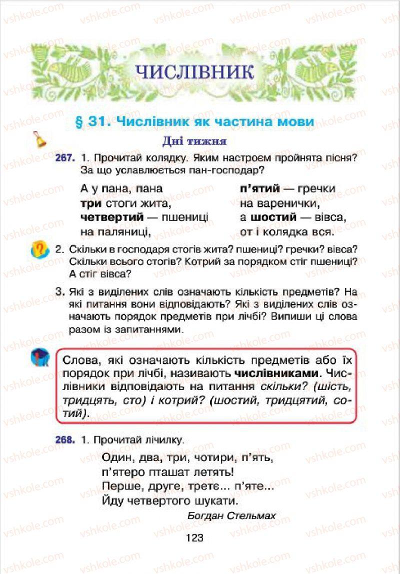 Страница 123 | Учебник Українська мова 4 класс Л.О. Варзацька, Г.Є. Зроль, Л.М. Шильцова 2015