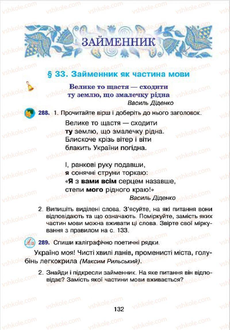 Страница 132   Учебник Українська мова 4 класс Л.О. Варзацька, Г.Є. Зроль, Л.М. Шильцова 2015