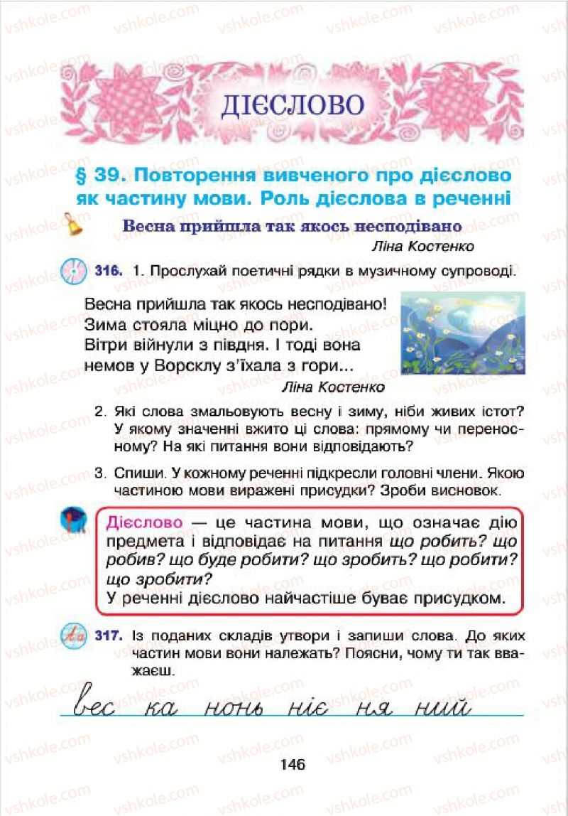 Страница 146 | Учебник Українська мова 4 класс Л.О. Варзацька, Г.Є. Зроль, Л.М. Шильцова 2015