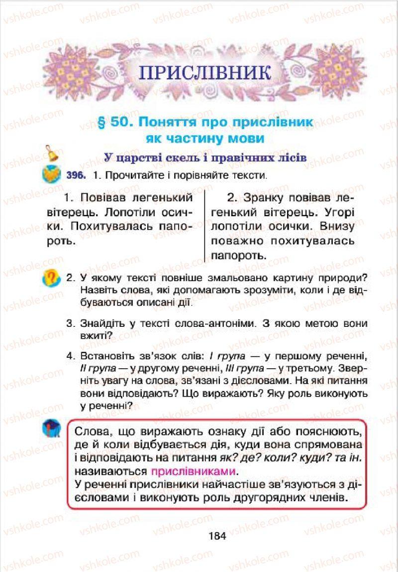 Страница 184 | Учебник Українська мова 4 класс Л.О. Варзацька, Г.Є. Зроль, Л.М. Шильцова 2015