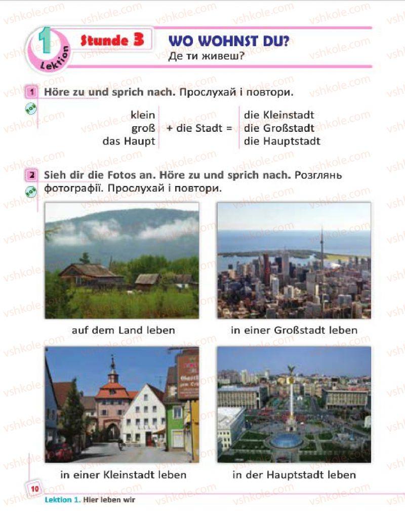 Страница 10   Учебник Німецька мова 4 класс С.І. Сотникова, Г.В. Гоголєва 2015