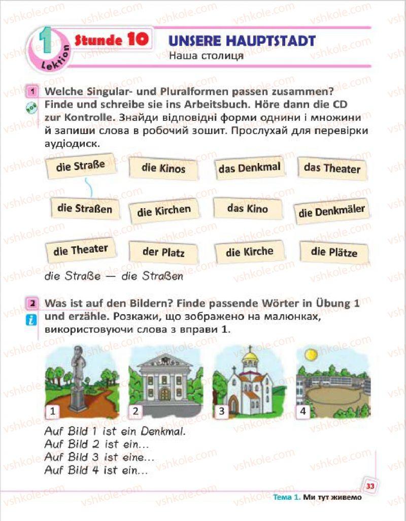 Страница 33 | Учебник Німецька мова 4 класс С.І. Сотникова, Г.В. Гоголєва 2015