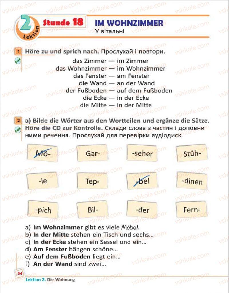 Страница 54 | Учебник Німецька мова 4 класс С.І. Сотникова, Г.В. Гоголєва 2015