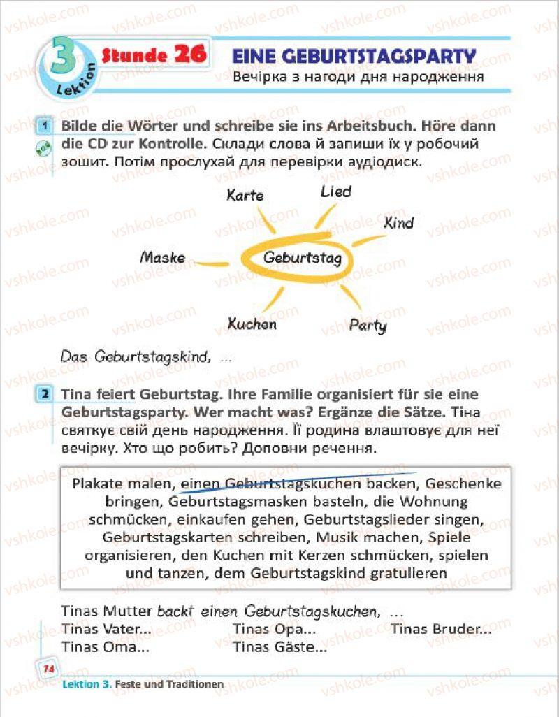 Страница 74 | Учебник Німецька мова 4 класс С.І. Сотникова, Г.В. Гоголєва 2015