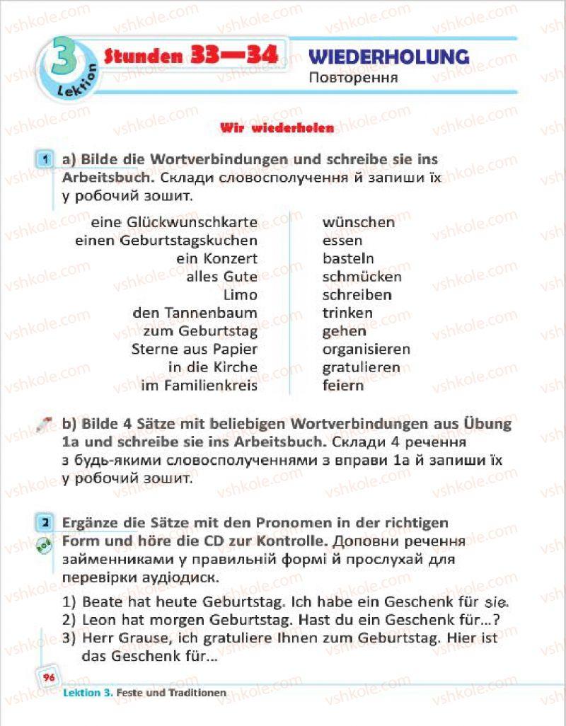 Страница 96 | Учебник Німецька мова 4 класс С.І. Сотникова, Г.В. Гоголєва 2015