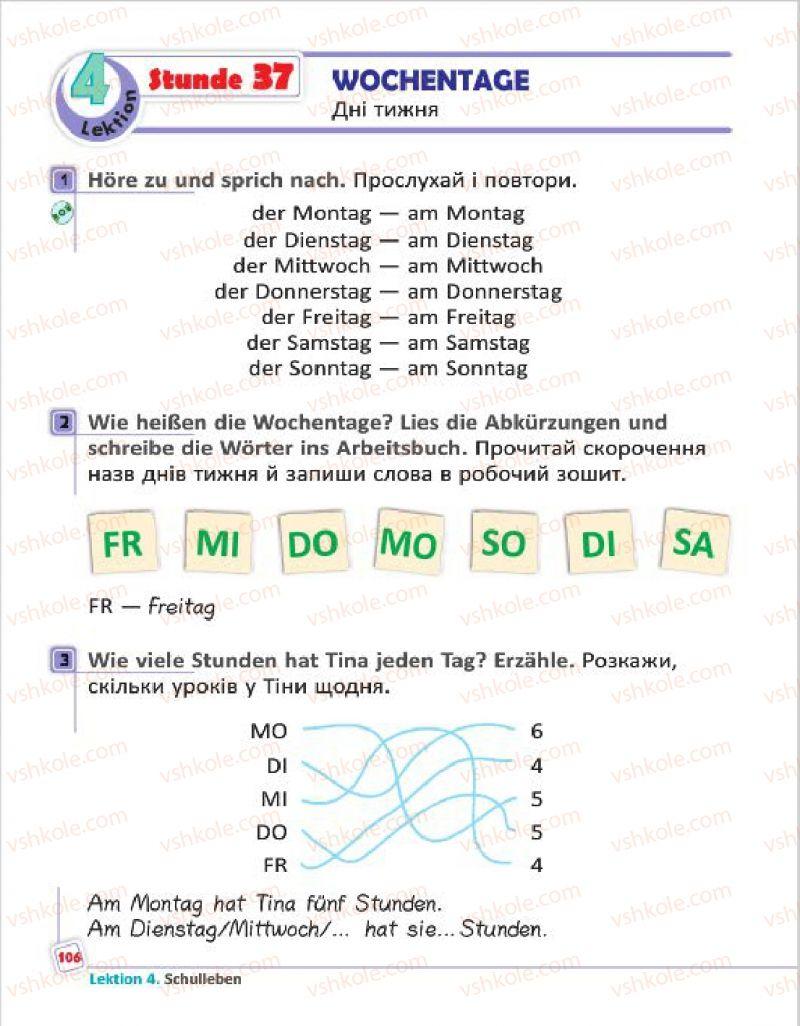 Страница 106 | Учебник Німецька мова 4 класс С.І. Сотникова, Г.В. Гоголєва 2015